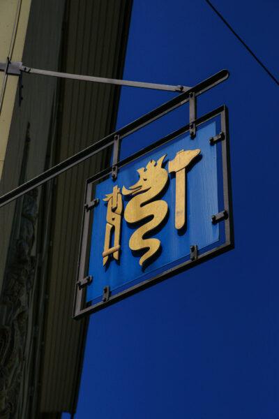 Restaurant Schmiedstube, Bern